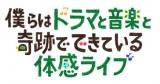火9ドラマ『僕らは奇跡でできている』スペシャルイベント、11月19日開催(C)カンテレ