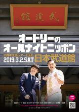 『オードリーのオールナイトニッポン10周年全国ツアー』ラストは日本武道館