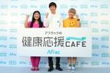 『アフラックの健康応援カフェ』オープニングイベントに出席した(左から)よしこ、田中圭、まひる