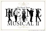 『王室教師ハイネ-THE MUSICAL-』ティザービジュアル (C)赤井ヒガサ/ SQUARE ENIX・劇場版「王室教師ハイネ」製作委員会(C) ミュージカル「王室教師ハイネ」製作委員会