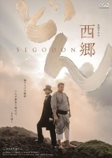 大河ドラマ『西郷どん』メインビジュアル(C)NHK