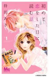 『初めて恋をした日に読む話』表紙カット (C)持田あき/集英社