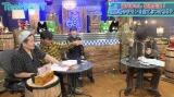 『スピードワゴンの月曜The NIGHT』に出演するスピードワゴンと田代まさしら(C)AbemaTV