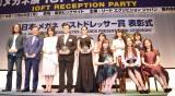 『第31回 日本 メガネ ベストドレッサー賞』の様子 (C)ORICON NewS inc.