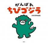 絵本『がんばれ ちひ?コ?シ?ラ』表紙 TM&(C)TOHO CO., LTD.Designed by Chiharu Sakazaki