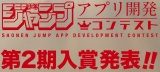 『少年ジャンプアプリ開発コンテスト』第2期結果発表