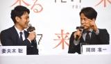 (左から)妻夫木聡、岡田准一 (C)ORICON NewS inc.