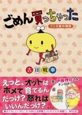 吉田戦車氏の最新エッセイ『ごめん買っちゃった〜マンガ家の物欲〜』