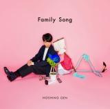 星野源「Family Song」
