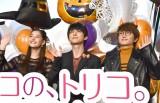 (左から)新木優子、吉沢亮、Nissy (C)ORICON NewS inc.
