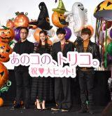 映画『あのコの、トリコ。』の大ヒット御礼舞台あいさつに出席した(左から)宮脇亮監督、新木優子、吉沢亮、Nissy (C)ORICON NewS inc.