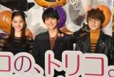 映画『あのコの、トリコ。』の大ヒット御礼舞台あいさつに出席した(左から)新木優子、吉沢亮、Nissy (C)ORICON NewS inc.