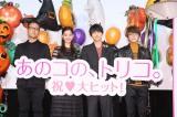 映画『あのコの、トリコ。』の大ヒット御礼舞台あいさつに出席した(左から)宮脇亮監督、新木優子、吉沢亮、Nissy