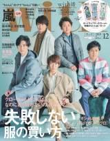 『with』12月号の表紙を飾る嵐