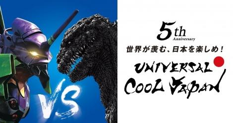 『ユニバーサル・クールジャパン2019』で『ゴジラ』と『エヴァンゲリオン』のコラボ決定 (C) TOHO CO., LTD. (C)カラー TM &(C) Universal Studios. AII rights reserved.