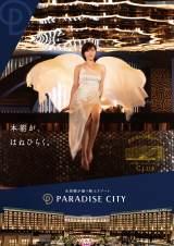 CMでドレス姿を披露する広末涼子