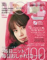 『MORE』12月号に登場する有村架純 撮影/尾身沙紀(C)MORE2018年12月号/集英社