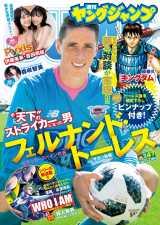 『週刊ヤングジャンプ』47号の表紙を飾るフェルナンド・トーレス (C)Takeo Dec./集英社