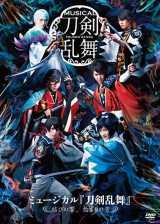 『ミュージカル『刀剣乱舞』〜結びの響、始まりの音〜』(PRIME CAST/10月17日発売)