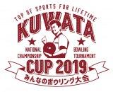 桑田佳祐の名を冠したボウリング大会『KUWATA CUP 2019 〜みんなのボウリング大会〜』ロゴ