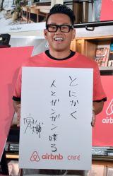 「旅を楽しむ極意」は人とガンガンしゃべることと語った宮川大輔 (C)ORICON NewS inc.