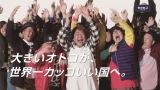サカゼン(坂善商事株式会社)新テレビCM『BIG SMILE』篇