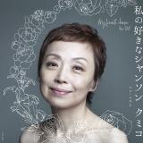 クミコのシャンソンフルアルバム『私の好きなシャンソン 〜ニューベスト〜』