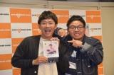 「カレンダー黒猫ダイアリー」刊行記念イベントに出席したミキの(左から)亜生・昴生 (C)ORICON NewS inc.