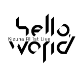 """単独2Daysライブイベント『Kizuna AI 1st Live """"hello, world""""』ロゴタイトル(C)Kizuna AI"""