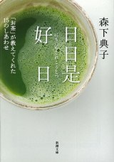 森下典子『日日是好日 「お茶」が教えてくれた15のしあわせ』(新潮社/08年11月1日発売)