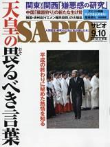 来年から不定期刊となる『SAPIO』(画像は最新9・10月号)