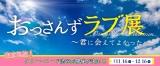 公式展覧会『おっさんずラブ展 〜君に会えてよかった。〜』東京凱旋が決定(C)tv asahi