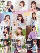 『テレビ東京女性アナウンサーカレンダー2019』11月3日発売(C)テレビ東京
