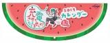 『出川哲朗の充電させてもらえませんか?カレンダー2019』11月3日発売(C)テレビ東京