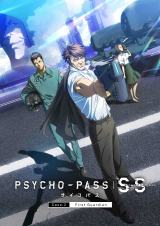 『PSYCHO-PASS サイコパス Sinners of the System』Case.2 First Guardian ビジュアル(C)サイコパス製作委員会