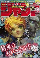 『ワールドトリガー』の連載再開が再開された『週刊少年ジャンプ』48号表紙 (C)週刊少年ジャンプ2018年48号/集英社