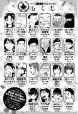 通巻2000号に到達した漫画誌『週刊ビッグコミックスピリッツ』48号のもくじページ(C)小学館