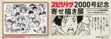 品川駅に展示される『スピリッツ』漫画家の寄せ描き直筆原画(C)小学館