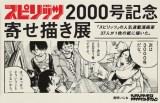 高田馬場駅に展示されるポスター(C)小学館
