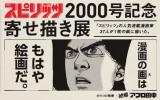 秋葉原駅に展示されるポスター(C)小学館