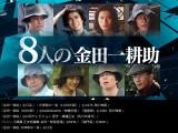 ミステリー専門チャンネル「AXNミステリー」で8人の俳優が演じる金田一作品8作を11月10日に一挙放送