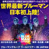 『ブルーマングループ ワールドツアー IN JAPAN』Photo by Lindsey Best (c) 2016 Blue Man Productions, LLC..boxnote