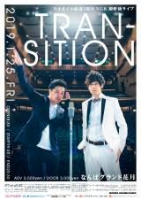 マルセイユのなんばグランド花月で初単独ライブ『TRANSITION』のポスター