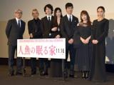 映画『人魚の眠る家』ワールドプレミア舞台あいさつの模様 (C)ORICON NewS inc.