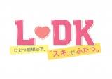『L・DK ひとつ屋根の下、「スキ」がふたつ。』ロゴ(C)「2019 L・DK」製作委員会