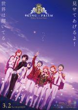 『KING OF PRISM -Shiny Seven Stars-』メインビジュアル (C)T−ARTS / syn Sophia / エイベックス・ピクチャーズ / タツノコプロ / キングオブプリズムSSS製作委員会