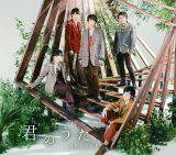 嵐のシングル「君のうた」が、11/5付週間シングルランキング初登場1位を獲得