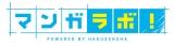 白泉社全誌合同の漫画投稿サイト『マンガラボ!』2019年早春開設 (C)白泉社