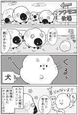コンテストお題のサンプル漫画「ポメひつじと夢」