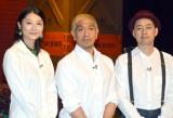 『クレイジージャーニー』ゴールデン進出に消極的な姿勢を見せた(左から)小池栄子、松本人志、設楽統 (C)ORICON NewS inc.